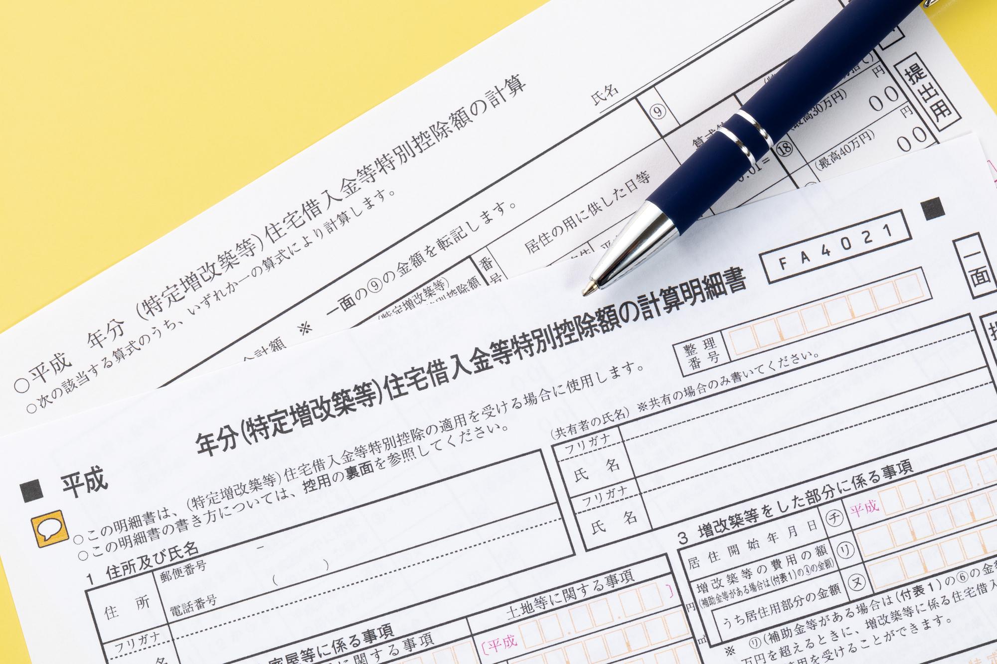 7. 適用される税額控除を計算して完了