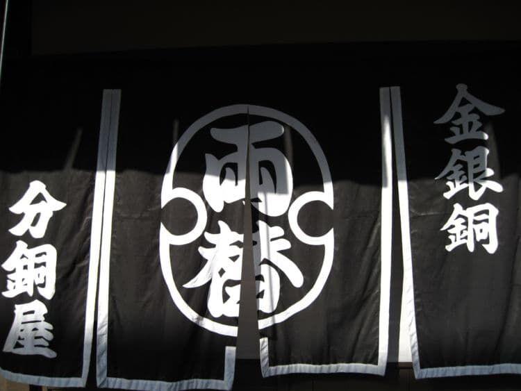 江戸時代はお金の流通も現代とは異なるものだった