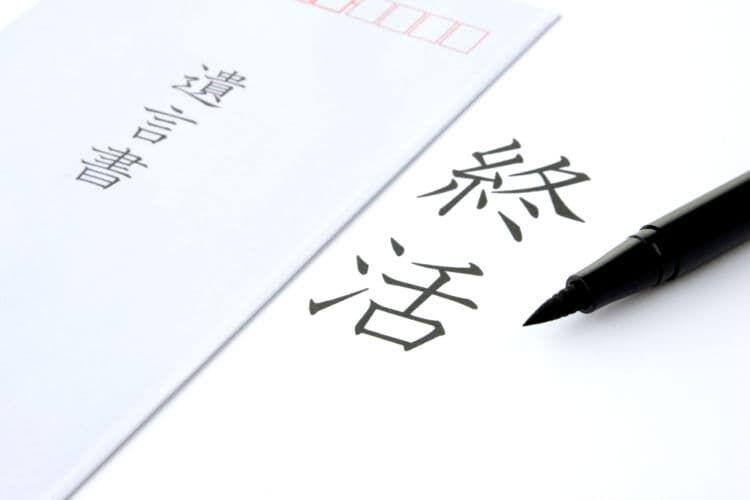 葬儀費用負担の問題に備える「遺言信託」