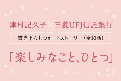 津村 記久子×三菱UFJ信託銀行「楽しみなこと、ひとつ」第2話 カフェラテの憂うつ(中)