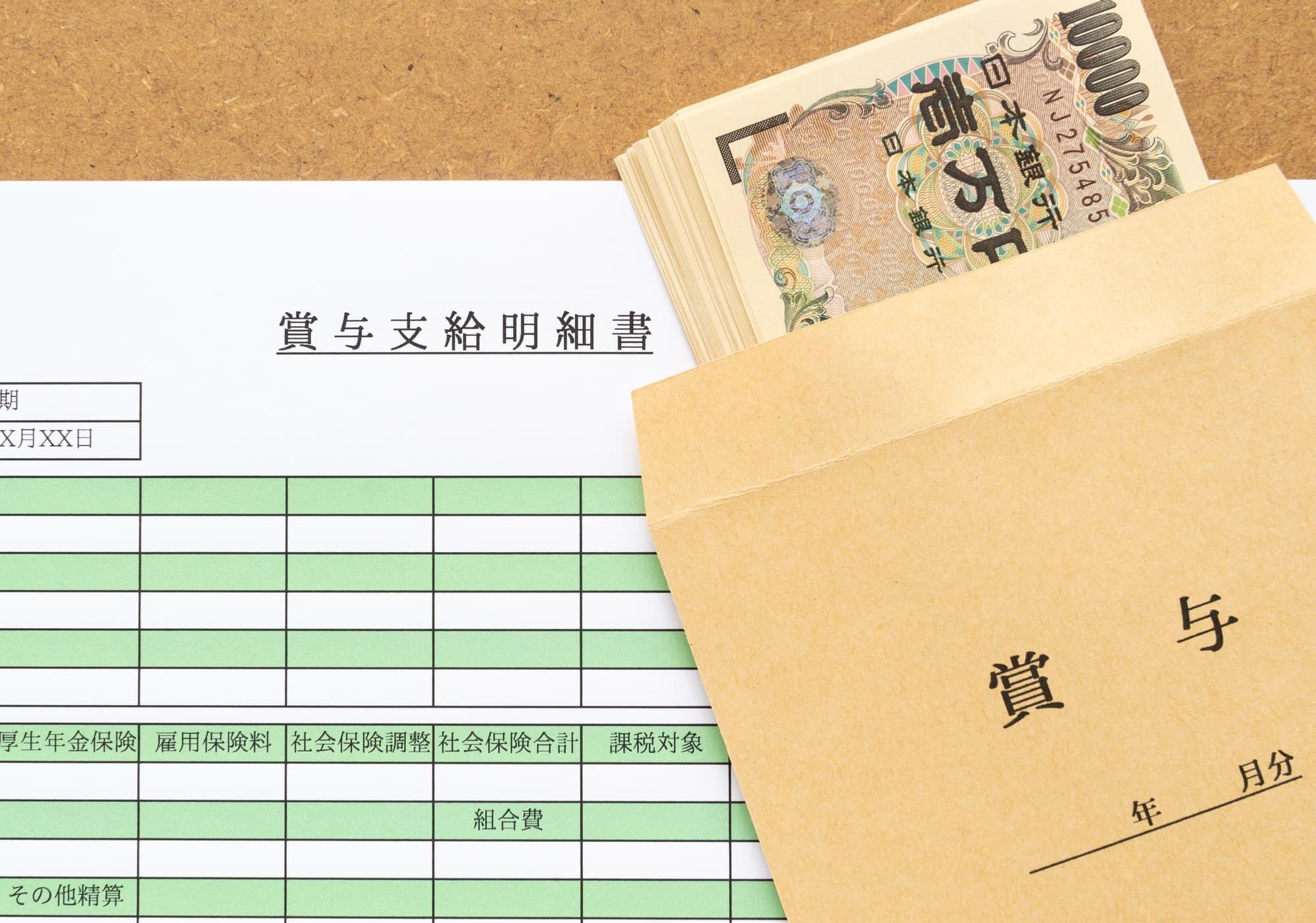 ボーナスの支給額が70万円だったらどう使う?
