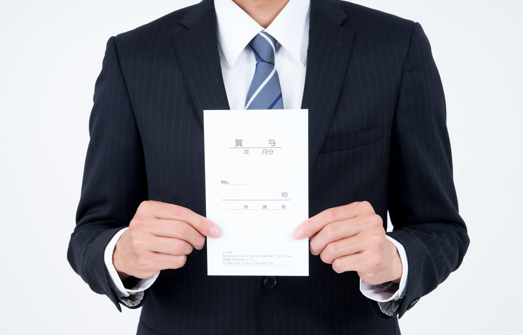 民間企業のボーナス平均額は冬39万円・夏38万円