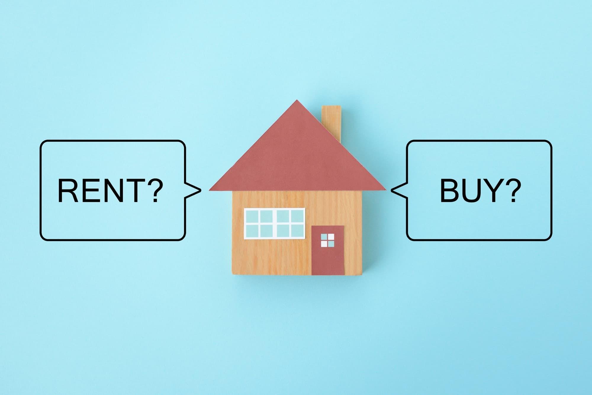 賃貸かマイホーム購入か〜それぞれのメリットとデメリット〜