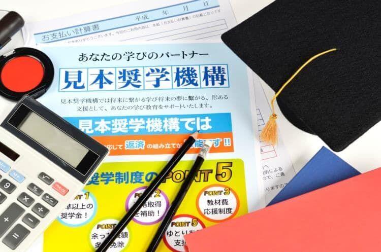 奨学金制度