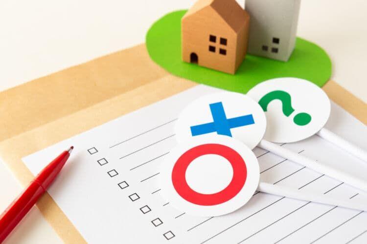 建売住宅(分譲住宅)を選ぶ際のポイント