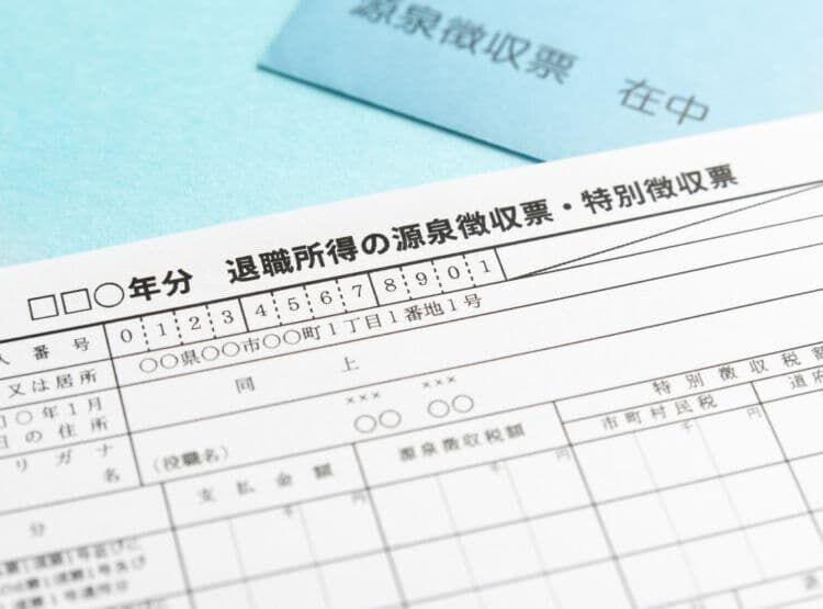 退職所得の受給に関する申告書を提出しないとどうなるの?
