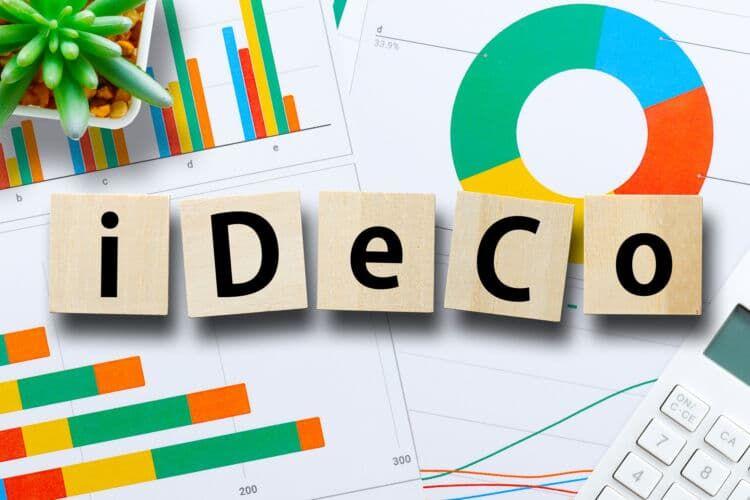iDeCoは年末調整や確定申告が必要