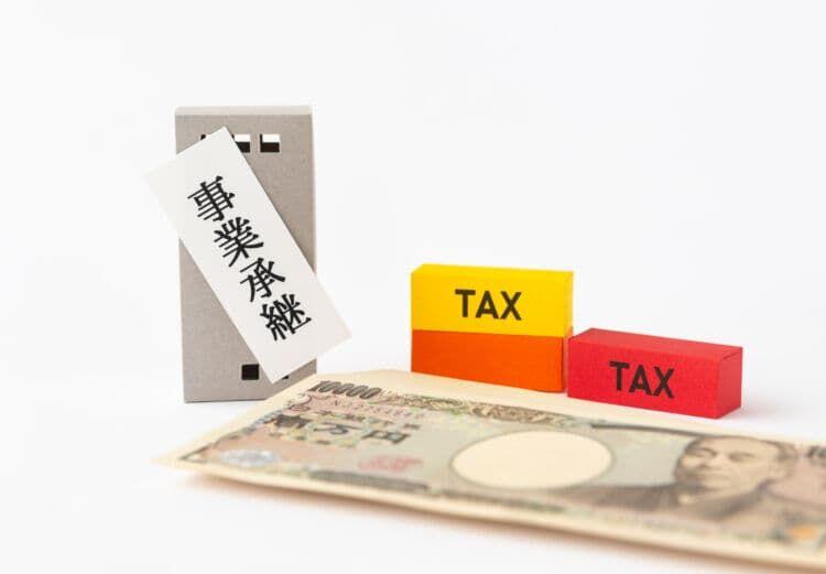 事業承継と税金