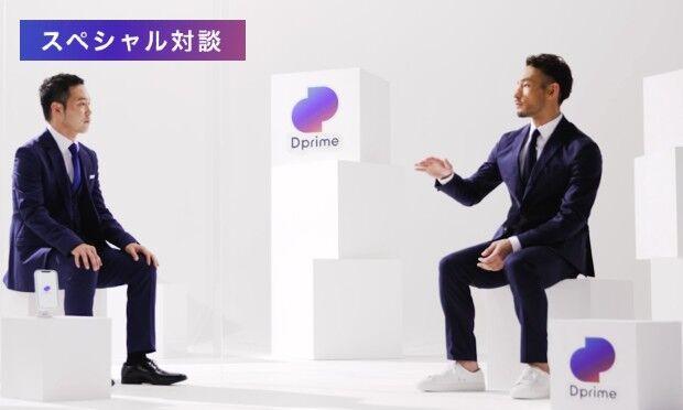 Dprime アンバサダー 中田英寿 x 三菱UFJ信託銀行【スペシャル対談】
