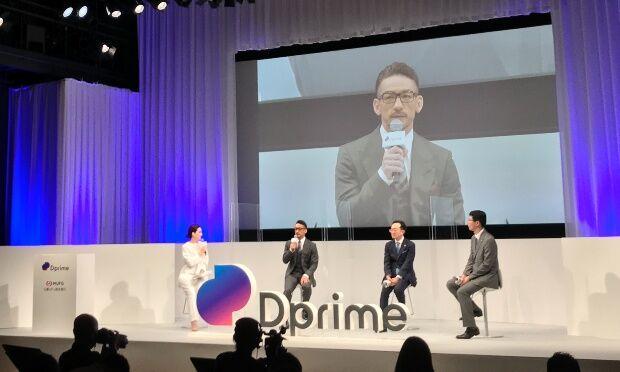 情報銀行サービス「Dprime」のメディア発表会が開催されました