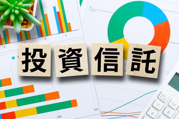 投資信託の「トータルリターン」って何?分配金利回りとの違いは?